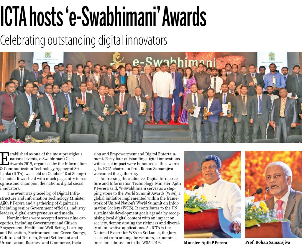 article on e-Swabhiman